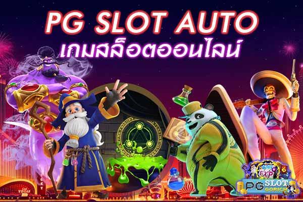 Pg Slot Auto