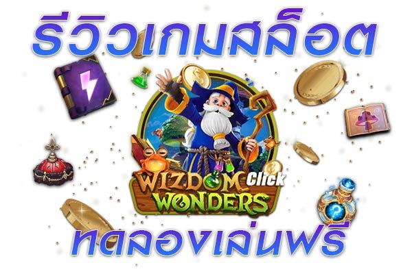 รีวิวเกมสล็อต Wizard ทดลองเล่นฟรี กับ PGSLOTGORICH