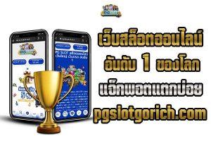 เว็บสล็อต ออนไลน์ อันดับ 1 ของโลก แจ็คพอตแตกบ่อย กับ pgslotgorich.com