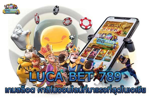 Luca bet 789 เกมสล็อต คาสิโนออนไลน์ที่มาแรงที่สุดในเอเชีย จ่ายหนัก ครบ จบในที่เดียว